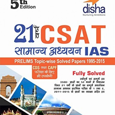 21-Years-CSAT-General-Studies-IAS-Prelims-Topic-wise-Solved-Papers-1995-2015-Hindi-5th-Edition-0