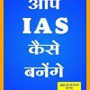 Aap-IAS-Kaise-Banenge-Revised-edition-0