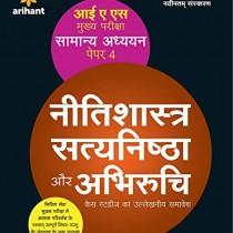 IAS-Mukhya-Pariksha-Samanya-Addhyan-Paper-4-NITISHASTRA-SATYANISHTHA-aur-ABHIRUCHI-0